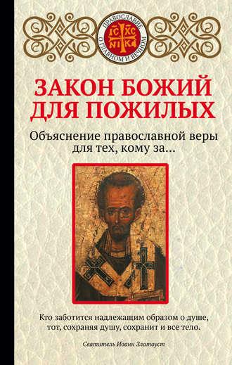 Екатерина Щеголева, Закон Божий для пожилых