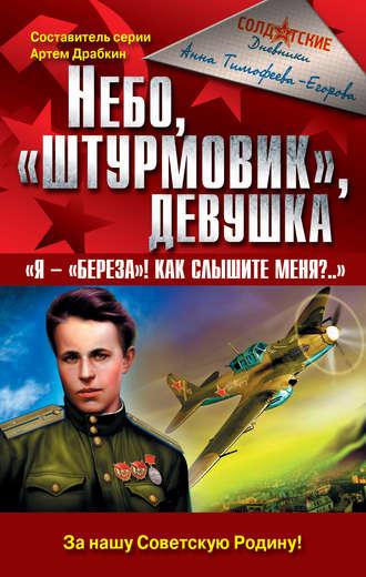 "Анна Тимофеева-Егорова, Небо, «штурмовик», девушка. «Я – ""Береза!"" Как слышите меня?.."