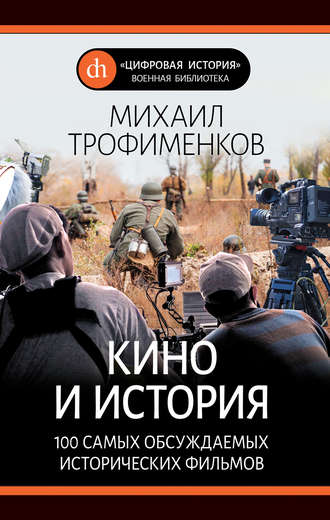 Михаил Трофименков, Кино и история. 100 самых обсуждаемых исторических фильмов