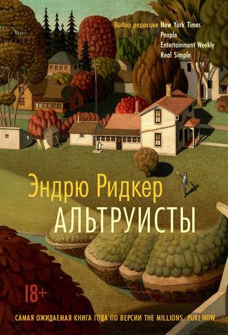 Эндрю Ридкер, Альтруисты