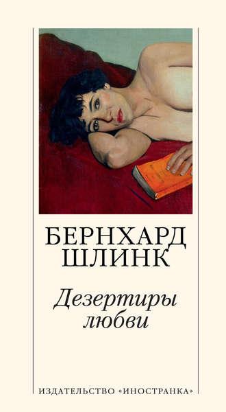 Бернхард Шлинк, Дезертиры любви