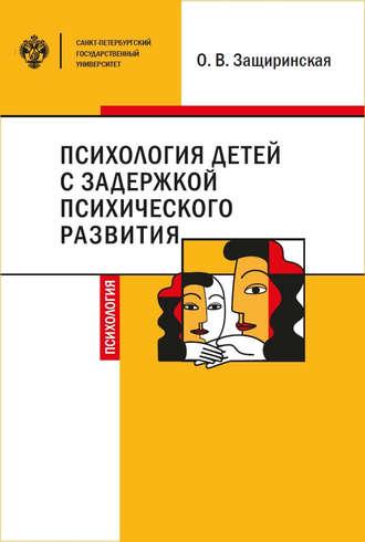 Оксана Защиринская, Психология детей c задержкой психического развития