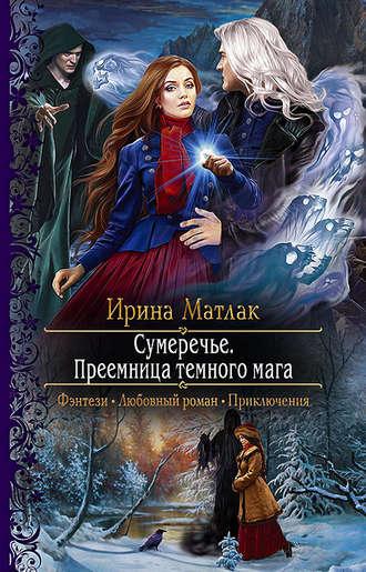 Ирина Матлак, Сумеречье. Преемница темного мага