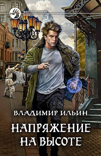 Владимир Ильин, Напряжение на высоте