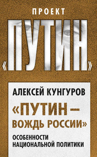 Алексей Кунгуров, «Путин – вождь России». Особенности национальной политики