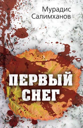 Мурадис Салимханов, Первый снег