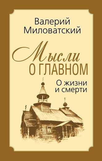 Валерий Миловатский, Мысли о главном. О жизни и смерти