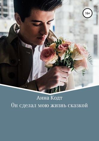 Анна Кодт, Он сделал мою жизнь сказкой