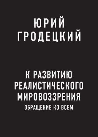 Юрий Гродецкий, К развитию реалистического мировоззрения