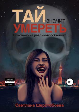 Светлана Шерстобоева, Тай – значит умереть