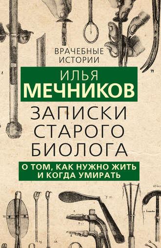 Илья Мечников, Записки старого биолога. О том, как нужно жить и когда умирать