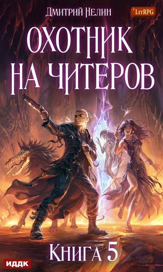 Дмитрий Нелин, Демоны сновидений