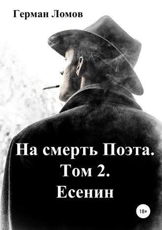 Герман Ломов, На смерть Поэта. Том 2. Есенин