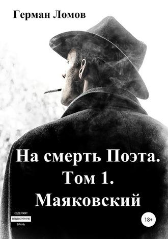 Герман Ломов, На смерть Поэта. Том 1. Маяковский