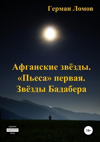 Герман Ломов, Афганские звёзды. «Пьеса» первая. Звёзды Бадабера