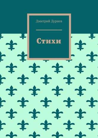 Дмитрий Дурнев, Стихи
