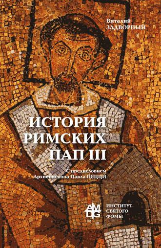 Виталий Задворный, История Римских Пап. Том III. Григорий I – Сильвестр II
