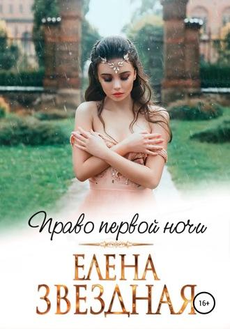 Елена Звездная, Право первой ночи
