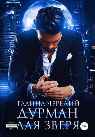 Галина Чередий, Дурман для зверя