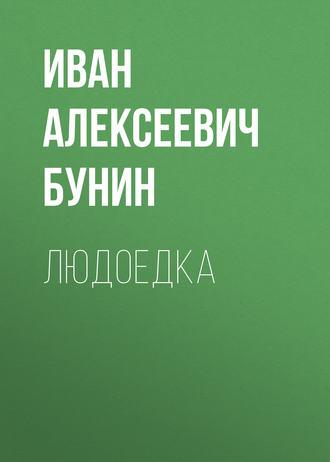 Иван Бунин, Людоедка