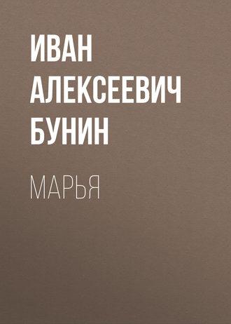 Иван Бунин, Марья