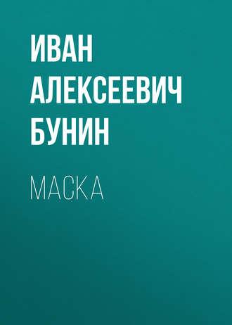 Иван Бунин, Маска