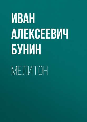 Иван Бунин, Мелитон