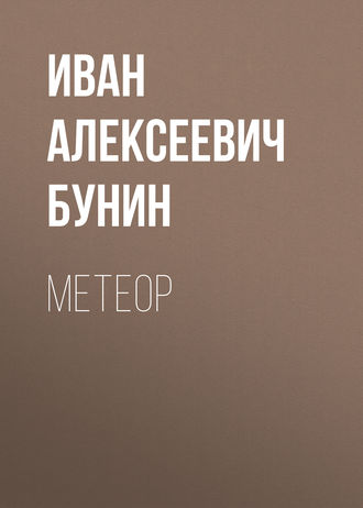 Иван Бунин, Метеор