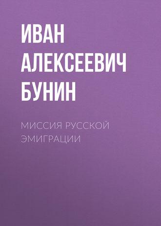 Иван Бунин, Миссия русской эмиграции