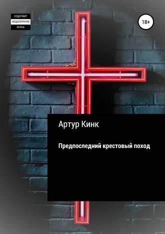 Артур Кинк, Предпоследний крестовый поход