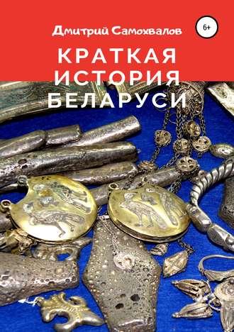 Дмитрий Самохвалов, Краткая история Беларуси
