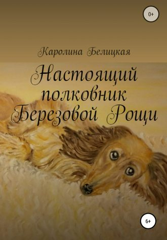 Каролина Белицкая, Настоящий полковник Березовой Рощи