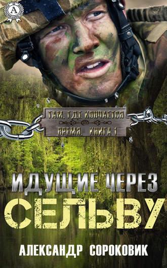 Александр Сороковик, Идущие через Сельву