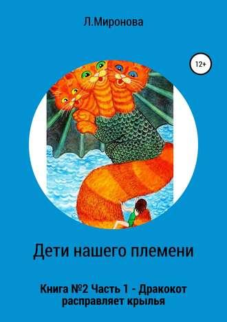 Людмила Миронова, Дети нашего племени. Книга №2. Часть 1