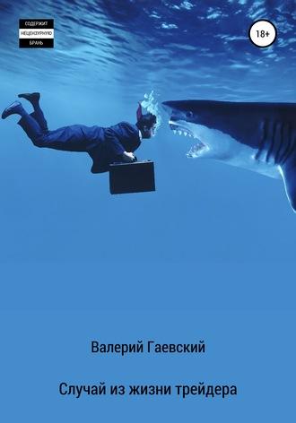Валерий Гаевский, Случай из жизни трейдера