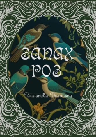 Гызтамам Гашимова, Запах роз