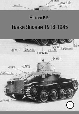 Владимир Макеев, Танки Японии. 1918-1945