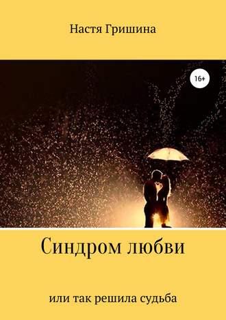 Настя Гришина, Синдром любви, или Так решила судьба