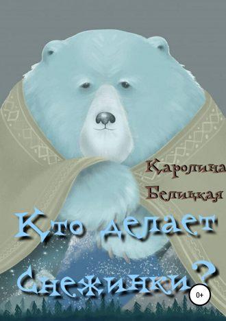 Каролина Белицкая, Кто делает снежинки?