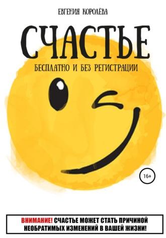 Евгения Королёва, Счастье. Бесплатно и без регистрации