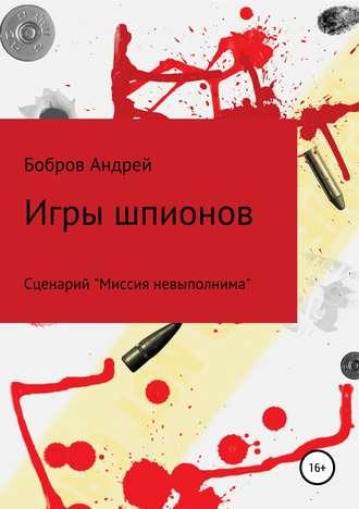 Андрей Бобров, Игры шпионов