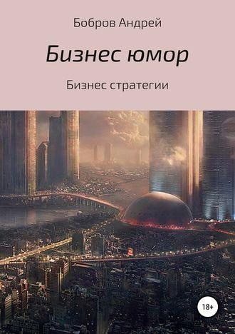 Андрей Бобров, Бизнес-юмор