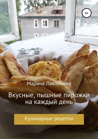 Марина Лакомкина, Вкусные, пышные пирожки на каждый день