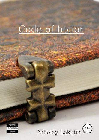 Nicolay Lakutin, Code of honor. Storybook