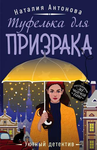 Наталия Антонова, Туфелька для призрака