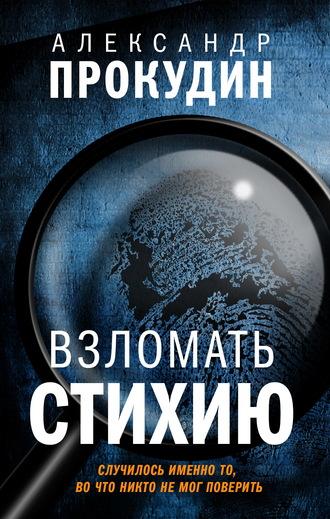Александр Прокудин, Взломать стихию