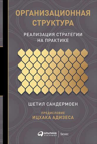 Шетил Сандермоен, Организационная структура