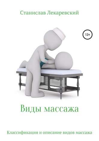 Станислав Лекаревский, Виды массажа