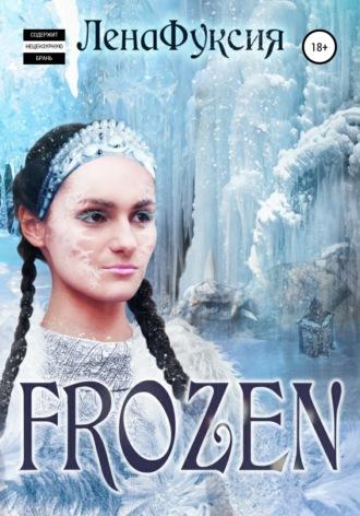 ЛенаФуксия, Frozen