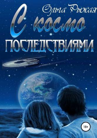 Ольга Рыжая, С космо последствиями